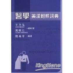 醫學英漢對照詞典