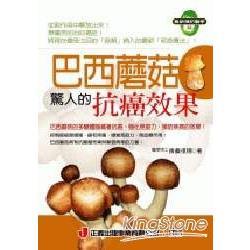 巴西蘑菇驚人的抗癌效果