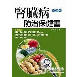 腎臟病防治保健書