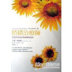 好心情手冊III:情緒治療師