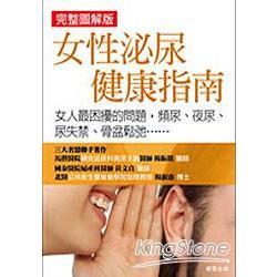 女性泌尿健康指南