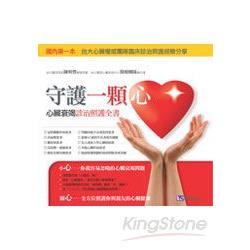 守護一顆心:心臟衰竭診治照護全書