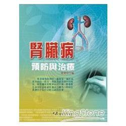 腎臟病預防與治療