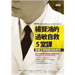 楊賢鴻的過敏自救5堂課:跟著名醫戰勝過敏體質