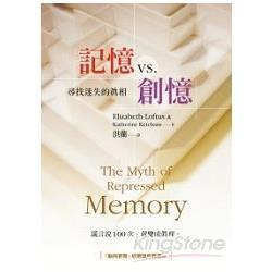 記憶v.s.創憶 : 尋找迷失的真相