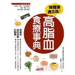 高脂血食療事典