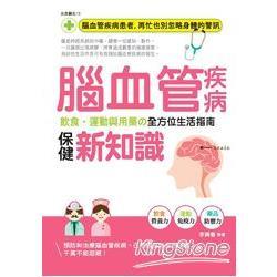 腦血管疾病保健新知識:飲食、運動與用藥的全方位生活指南