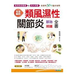 完全解析類風濕性關節炎診治 照護全書