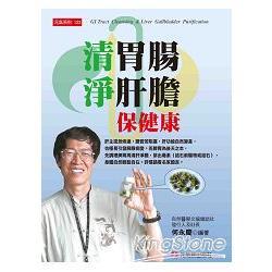 清胃腸 淨肝膽 保健康