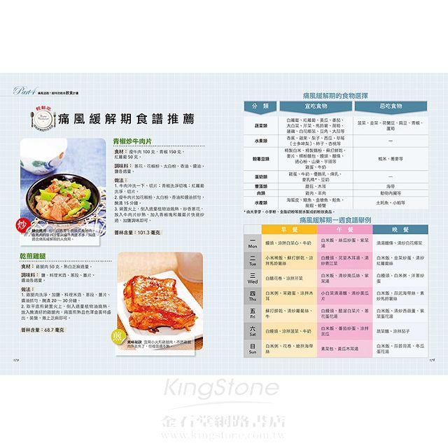 痛風‧高尿酸超特效飲食:吃好每日3頓飯,4週尿酸立即降!