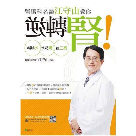 腎臟科名醫江守山教你逆轉腎:喝對水、慎防毒、控三高