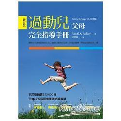 過動兒父母完全指導手冊(修訂版)