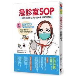 急診室SOP:到急診室前必須知道的基本醫學常識