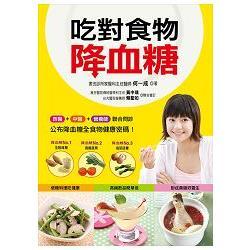 吃對食物降血糖