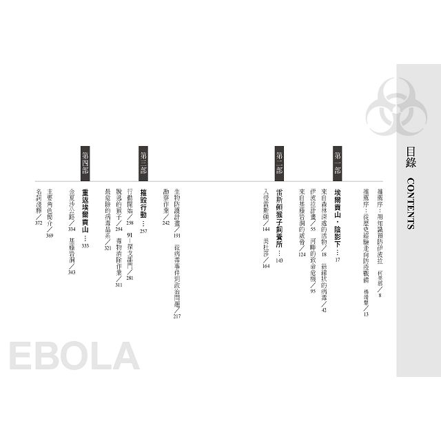 伊波拉浩劫:破天荒揭露世紀病毒爆發真相的第一本書