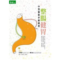 整腸健胃:中西醫聯手顧腸胃