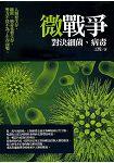微戰爭一對決細菌、病毒
