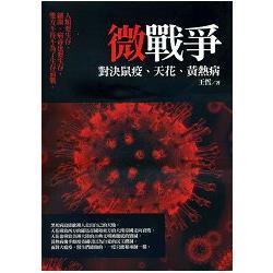 微戰爭2:鼠疫、天花、黃熱病