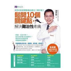 神奇的肌筋膜酸痛自療法[增訂版]:鬆開10個關鍵點,解決難治性疼痛
