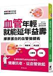血管年輕,就能延年益壽:膠原蛋白的血管強健術