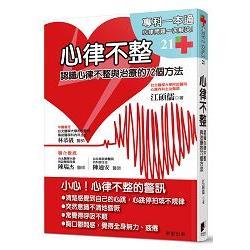 心律不整:認識心律不整與治療的72個方法