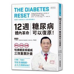 12週體內革命,糖尿病可以復原!