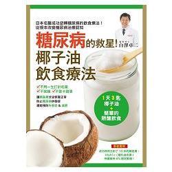 糖尿病的救星!椰子油飲食療法:擺脫胰島素製劑和藥物,輕鬆控制好血糖!