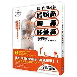 徹底終結!肩頸痛、腰痛、膝蓋痛了解疼痛的真相,日本整脊專家獨創「掃黑體操」,讓你告別疼痛