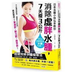 日本名醫小林弘幸教你消除虛胖水腫,7天瘦3公斤:【超速效排水腫瘦身法】90%的肥胖由「水腫」引起!