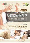 身體檢查與評估(第五版)【附學習資料光碟及應考手冊】