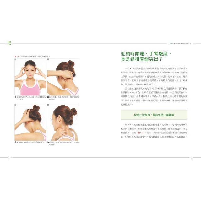 痛症按摩拉筋全書:從偏頭痛、腰背痛、肩頸痠、手腕麻到低頭族症候群,114個改善不良生活習慣造成之疼痛
