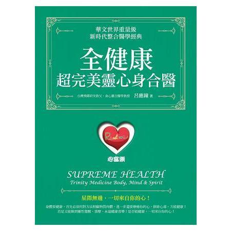 全健康:超完美靈心身合醫