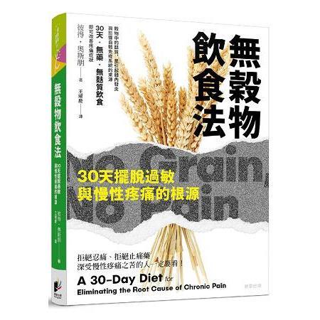 無穀物飲食法:30天擺脫過敏與慢性疼痛的根源