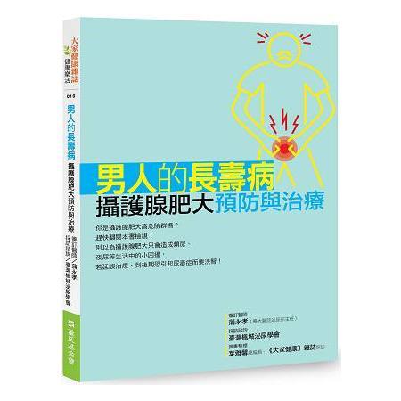 男人的長壽病:攝護腺肥大預防與治療