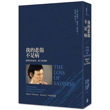 我的悲傷不是病:憂鬱症的起源、確立與誤解