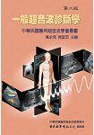 一般超音波診斷學