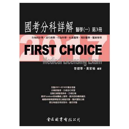 FIRST CHOICE國考分科詳解醫學(一)第3冊_2017生物統計學、流行病學、行為科學、社區醫學、預防醫學、