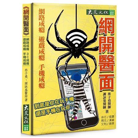 網開醫面:網路成癮、遊戲成癮、手機成癮必讀書籍
