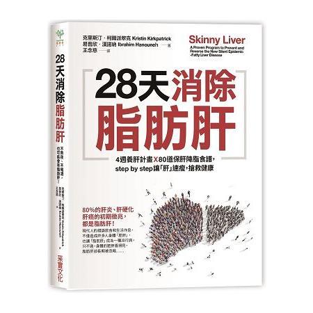 28天消除脂肪肝:4週養肝計畫x 80道保肝降脂食譜,step by step讓「肝」速瘦,搶救健康