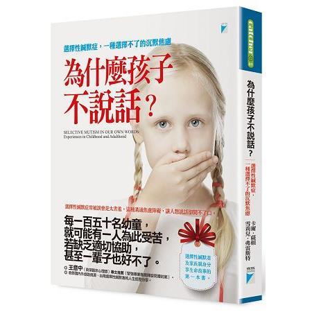 為什麼孩子不說話? :  選擇性緘默症, 一種選擇不了的沉默焦慮 /