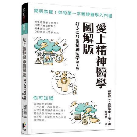 愛上精神醫學圖解版:簡明易懂!你的第一本精神醫學入門書