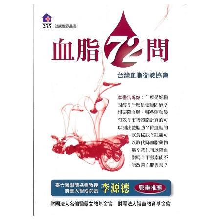 血脂72問