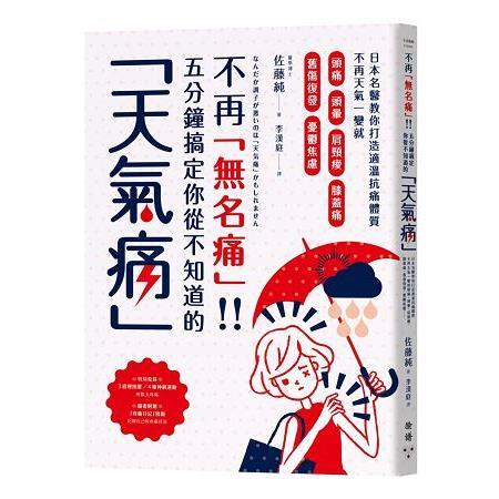 不再無名痛!五分鐘搞定你從不知道的天氣痛:日本名醫教你打造適溫抗痛體質,不再天氣一變就頭痛、肩頸痠、