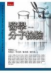 醫學分子檢驗(5版)
