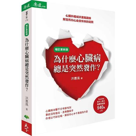 為什麼心臟病總是突然發作?心臟科權威洪惠風醫師解答所有心血管疾病的疑問(增訂更新版)