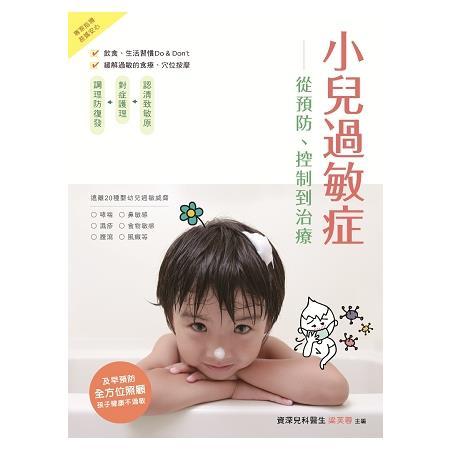 小兒過敏症—從預防、控制到治療