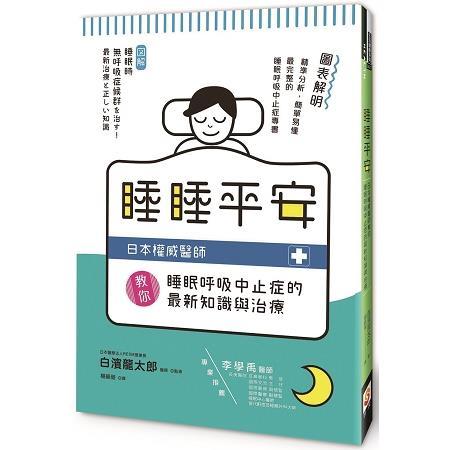 睡睡平安:日本權威醫師教你睡眠呼吸中止症的最新知識與治療