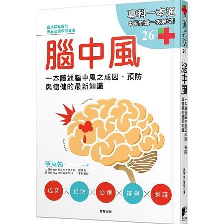 腦中風 :一本讀通腦中風之成因、預防與復健的最新知識