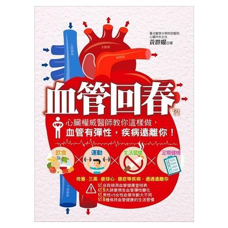血管回春:心臟權威醫師教你這樣做,血管有彈性,疾病遠離你!