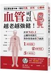血管可以越老越強健!